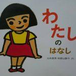 入学までに親子で読みたい絵本「わたしのはなし」性教育の一歩にも!