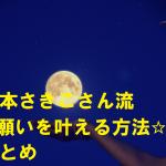人気記事☆藤本さきこさんの「願いを叶える方法」特集☆
