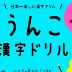 勉強しない子供がやる気を出す方法は?うんこ漢字ドリルとメゾピアノに学ぶ!