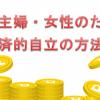 【まとめ記事】子持ち主婦でも経済的な自立を目指そう!