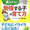 小室尚子さんの親勉とは?メルマガ読者の考察とおすすめの本